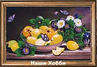 """Набор для вышивания бисером №292 """"Лимоны и айва"""""""
