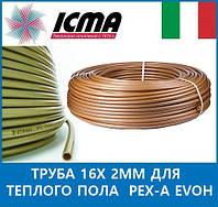 ICMA Труба 16х 2мм для теплого пола  PEX-A EVOH