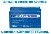 Orthomol flavon m Ортомол флавон м 30дн.(капсулы)