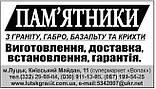 """Виготовлення пам """" ятників з крихти у Луцьку, фото 2"""