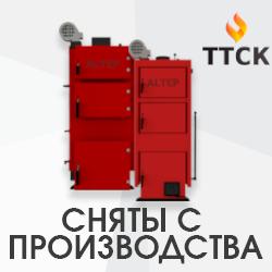 Твердотопливные котлы Altep KT-1E и KT-1EN/(NM) сняты с производства.