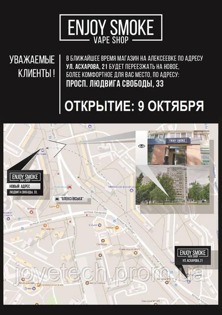 Внимание - один из харьковских Enjoy Smoke Vape Shop переезжает!