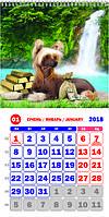 """Календарь """"Год Собаки"""" на 2018 год Китайская Хохлатая (подвесной)"""