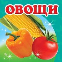 Овощи     ,9786177160235