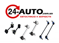 Стойка стабилизатора Opel Zafira A / Опель Зафира А