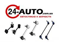 Стойка стабилизатора Renault Clio Symbol / Рено Клио Симбол