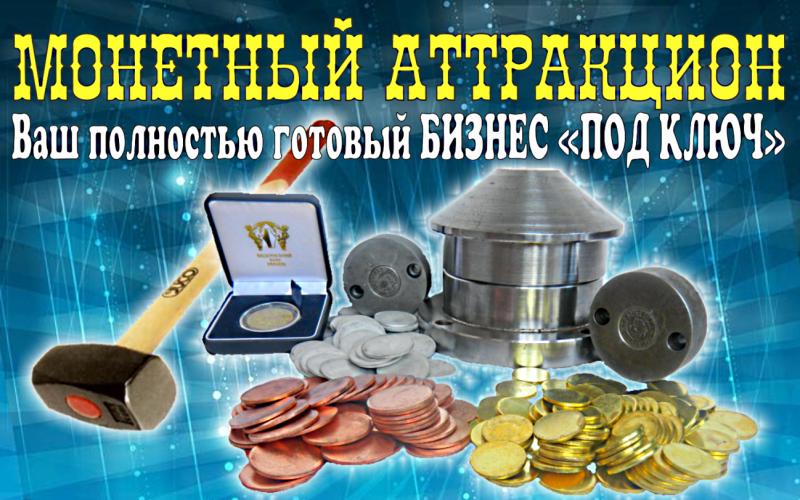 Монетный аттракцион МА-32 - оборудование для чеканки сувенирных монет диаметром 32 мм - Купилка.com.ua в Киеве