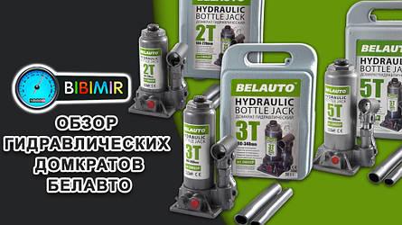 Видео-обзор гидравлических бутылочных домкратов БЕЛАВТО