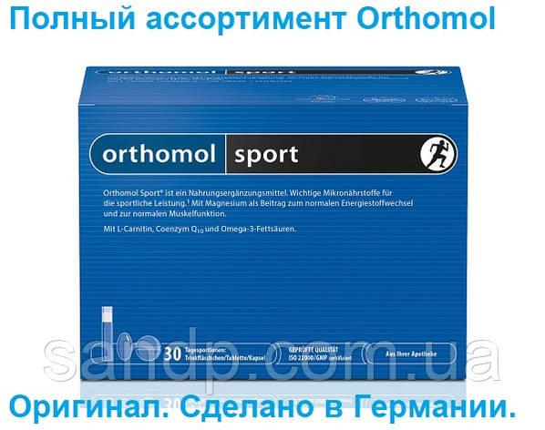 Orthomol sport Ортомол спорт 30дн.(питьевые бутылочки/таблетки/капсулы), фото 2