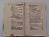 """Б.Поляк """"Военно-полевая офталмология (Боевые повреждения органа зрения)"""". 1953 год, фото 4"""