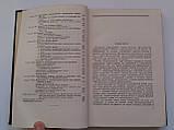 """Б.Поляк """"Военно-полевая офталмология (Боевые повреждения органа зрения)"""". 1953 год, фото 5"""