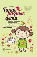 ВГ Основа Такие разные дети. Книга для родителей, которых никто не учил педагогике