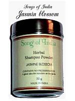 """Сухой шампунь для волос. Жасминовый цвет. ПесняИндии. """"Songs of India"""" HerbalShampoo powder 50грамм"""
