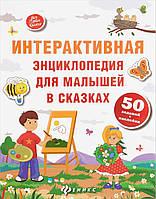 Интерактивная энциклопедия для малышей в сказках. Е. Ульева