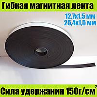 Гибкая магнитная лента, винил магнитный, магнитная резина 12,7х1,5 мм, рекламная продукция