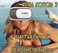 Очки VR BOX 2.0 + джойстик