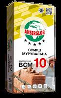 Суміш мурувальна ВСМ-10