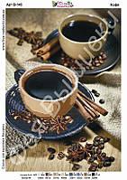 Схема для вышивания бисером опт - Кофе