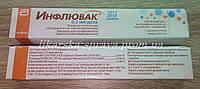 Инфлювак шприц 0,5 мл (вакцина от гриппа 2017-2018)