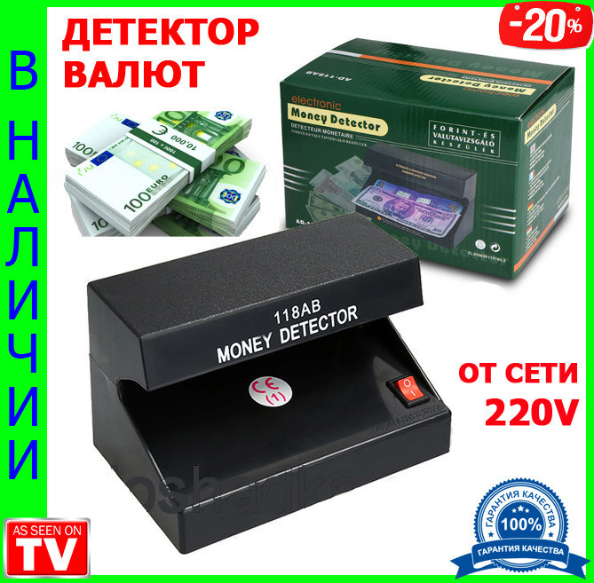 Электронный ультрафиолетовый детектор валют от сети 220V (AD-118) - Компания  «Zevstorg» в Одессе