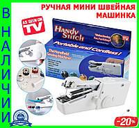 Мини швейная машинка (ручная) Handy Stitch, портативная