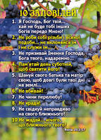"""Календар кишеньковий """"10 заповідей"""" 2018"""