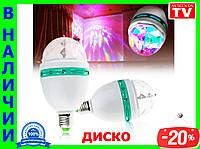 Вращающаяся диско лампа для вечеринок, светодиодная лампа, светомузыка, LED Mini Party Light Lamp, дискотека