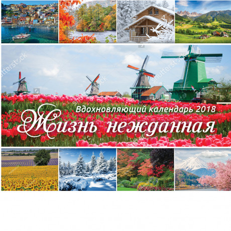 Календари и календарики 2018