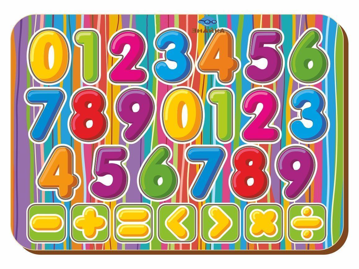 Изучаем цифры с примерами, цвет., 091202