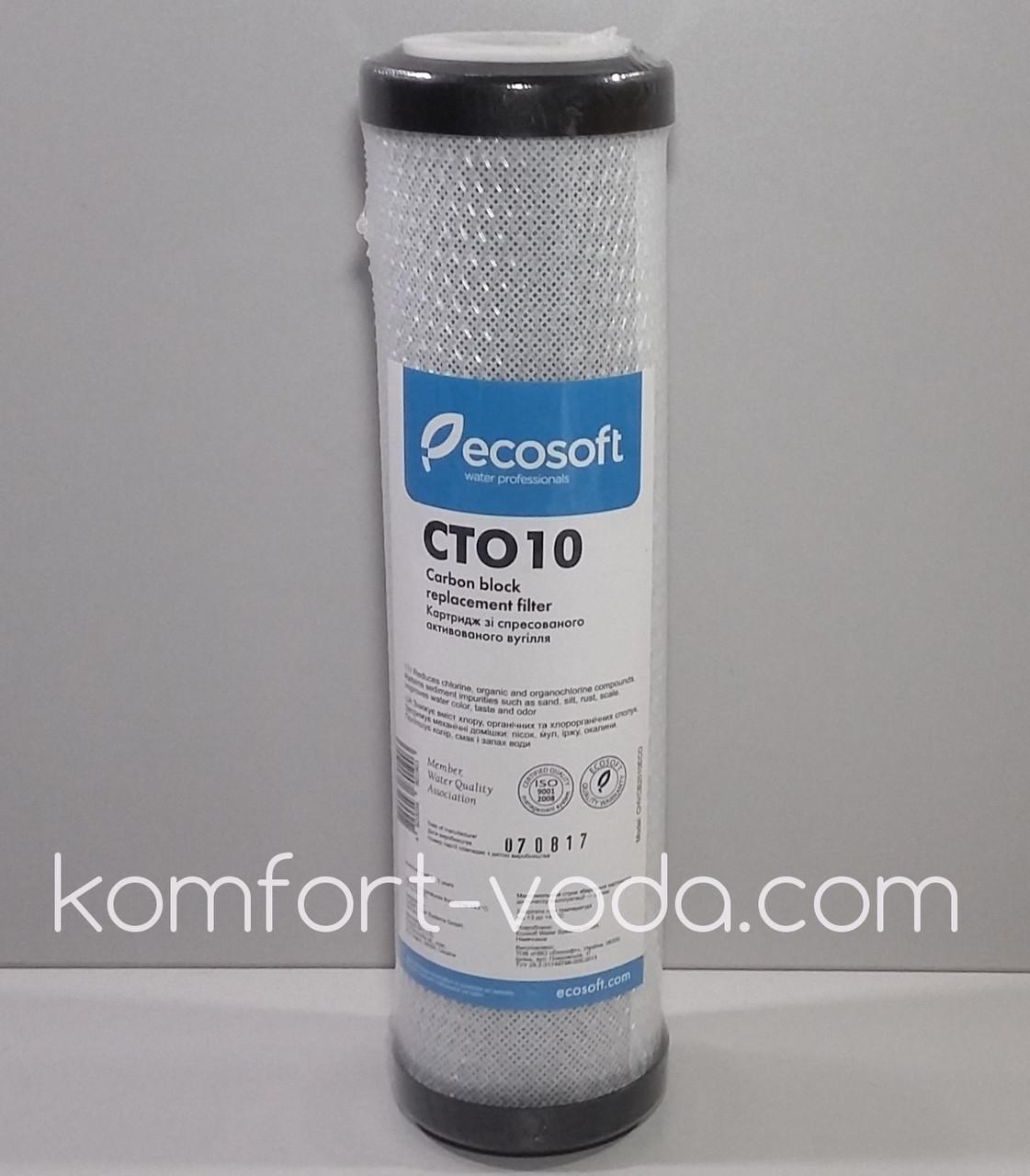 """Картридж с прессованным углем Ecosoft 2,5"""" х 10""""(удаление хлора)"""