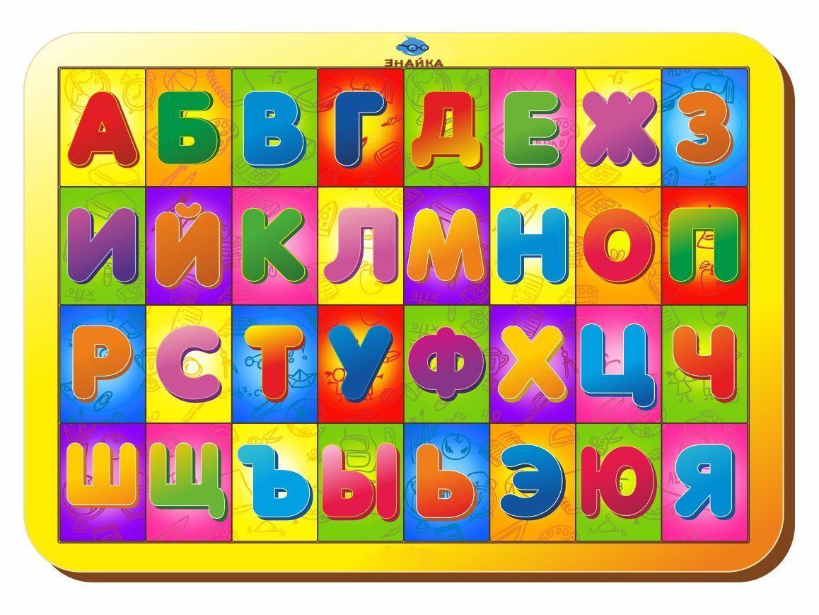 Изучаем буквы и алфавит, 092204