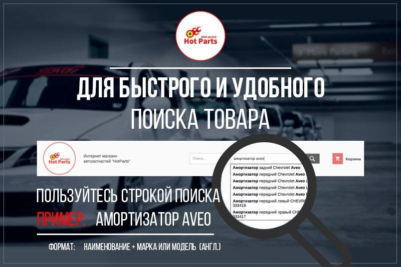 Интернет магазин автозапчастей - купить автозапчасти в Киеве и ... 4f771648b8105