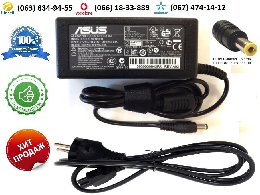 Зарядное устройство Asus X70IC (блок питания)