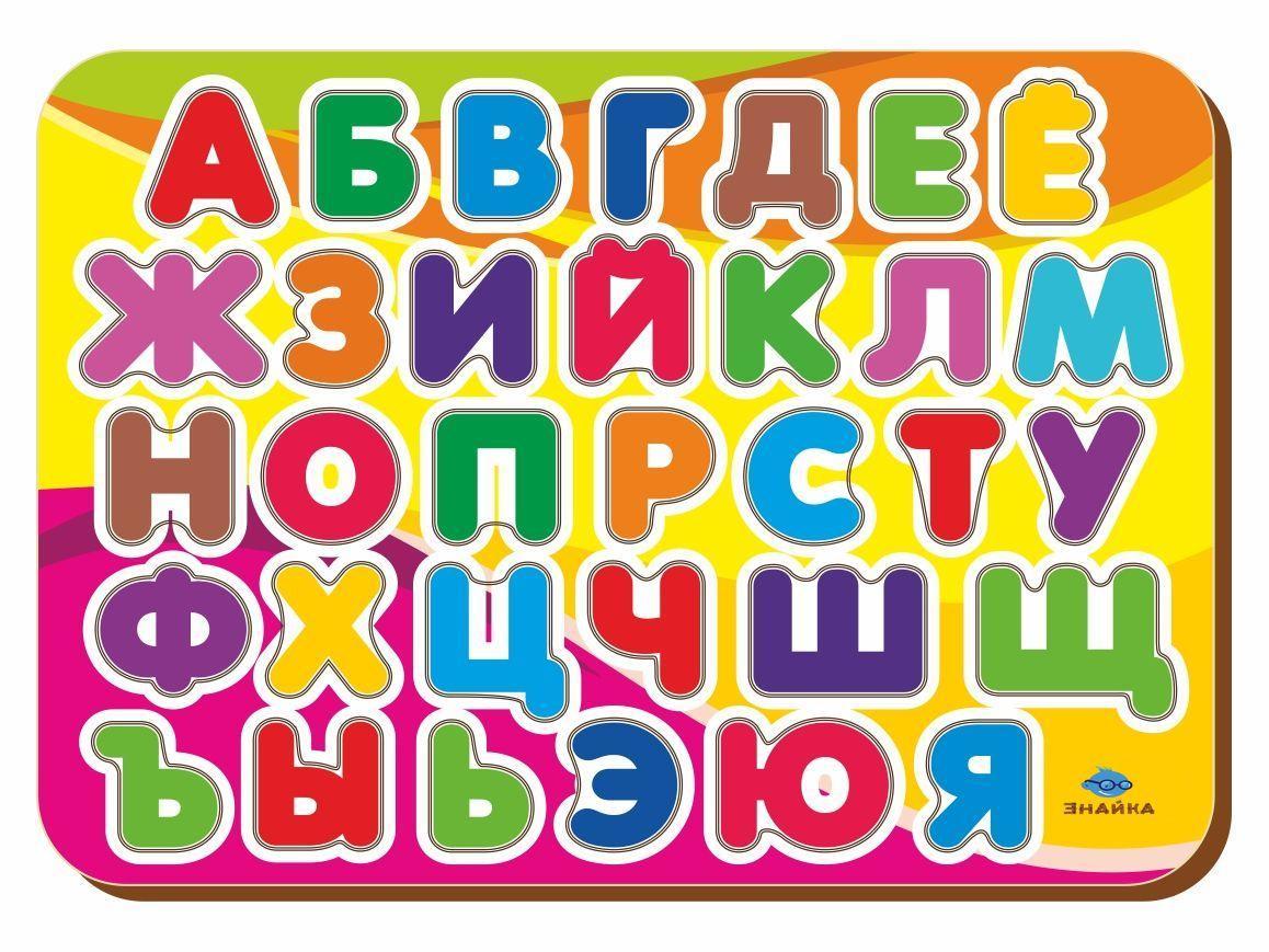 Изучаем буквы и алфавит, 092202