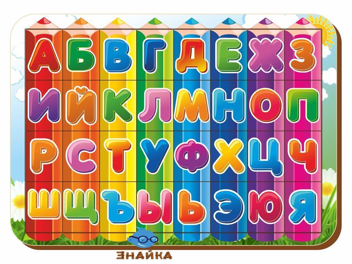 Изучаем буквы и алфавит, 092207