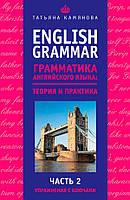 English Grammar. Грамматика английского языка. Теория и практика. Часть II. Упражнения с ключами