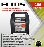 Зарядное устройство Eltos 10A