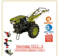 Мотоблок Кентавр МБ 1012-5 + Комплектация (Фреза и Плуг)