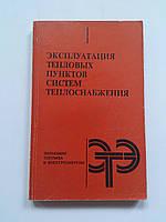 """Витальев В. и др. """"Эксплуатация тепловых пунктов систем теплоснабжения"""""""