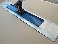 Магниевая гладилка канальная для выравнивания бетона с поворотным механизмом (лезвие + механизм) (стартовая)
