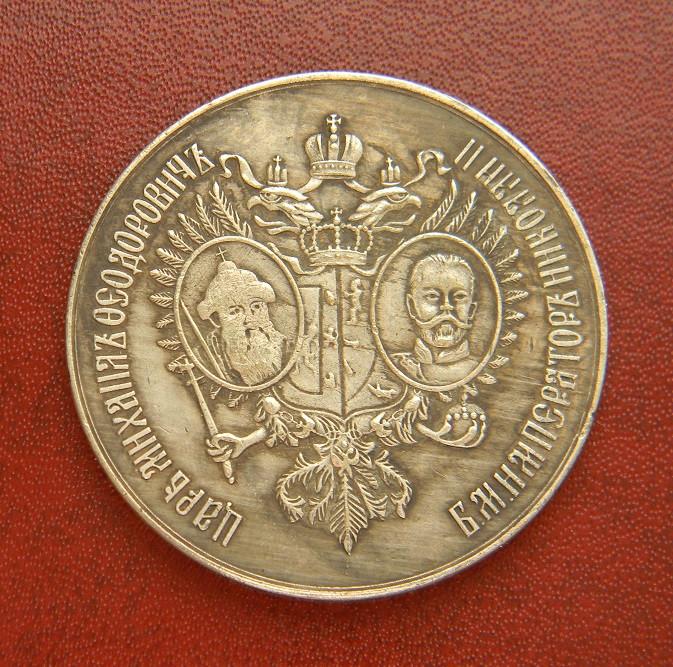 """Медаль Дома Романовых """"Преуспевающему"""" 1913 года."""