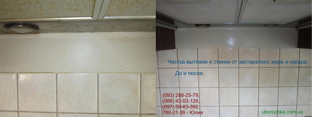 Уборка жилой квартиры. Упор делался на кухню.