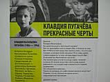 Пугачёва К. Прекрасные черты., фото 7