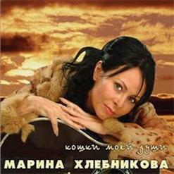 CD диск. Марина Хлебникова - Кошки моей души