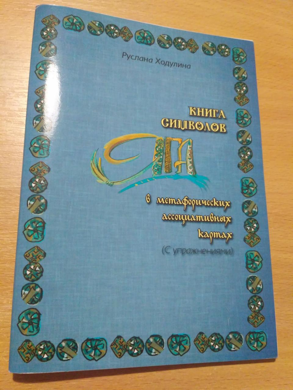 Книга Символов в Метафорических ассоциативных картах «ЯГа» с упражнениями, Руслана Ходулина