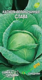 Семена капусты белокочанной Слава (Семена)