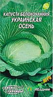 """Семена капусты Украинская Осень, позднеспелый, 1 г (мини макет), """"Семена Украины"""""""