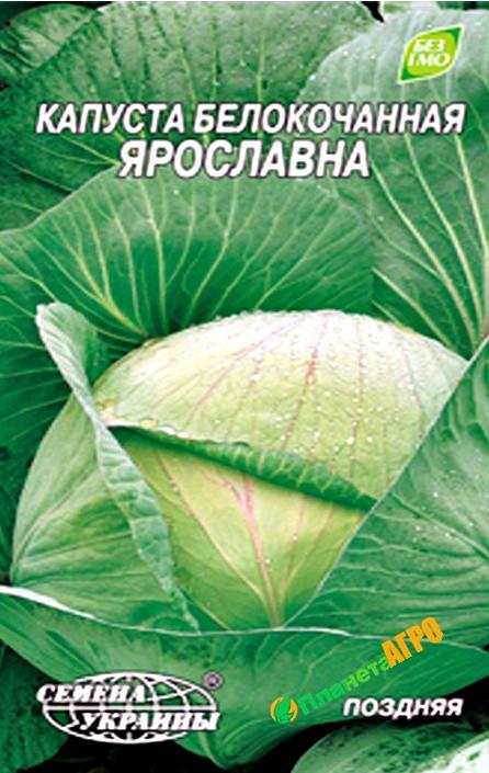 Семена капусты  Ярославна (мини пакет) 1 г, Семена Украины