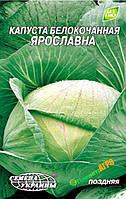 """Семена капусты Ярославна, позднеспелая, 1 г (мини макет), """"Семена Украины"""""""
