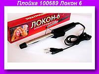 Плойка 100689 Локон 6, Плойка для волос, Щипцы для завивка волос, Плойка для завивки, Плойка для локонов